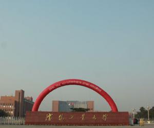 院校巡礼:沈阳工业大学校园美景欣赏