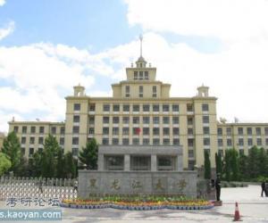 黑龙江大学校园风光