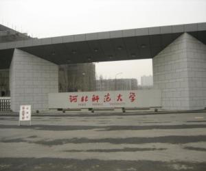 【院校巡礼】河北师范大学校园美景欣赏